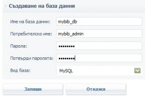 Създаване на база данни